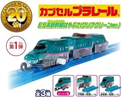 [해외]캡슐 프라 레일 20 주년 제 1 탄 E5 계 신칸센 야 클리어 그린 ver. 평점 기준: 3 종 세트 / Capsule Plarail 20th Anniversary 1st Series E5 Shinkansen Hayabusa Clear Green ver. All three sets