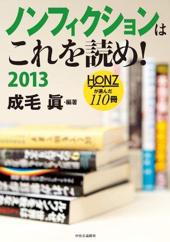 ノンフィクションはこれを読め!  2013 - HONZが選んだ110冊