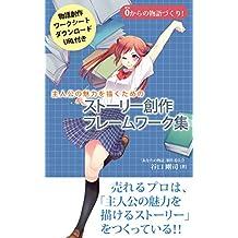 Story creation framework collection (monogatarigakakitaibunko) (Japanese Edition)