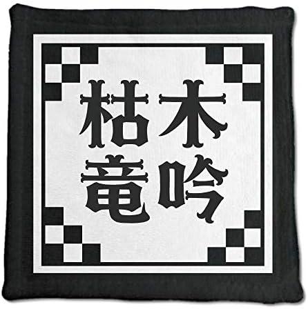 四文字熟語 グッズ ハンドタオル 枯木竜吟【28】200mm×200mm