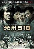 [DVD]光州5・18 スタンダード・エディション