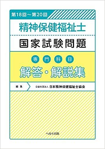 """第18回~第20回精神保健福祉士国家試験問題""""専門科目""""解答・解説集 ..."""