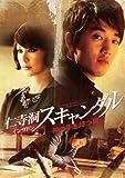 [DVD]仁寺洞スキャンダル -神の手を持つ男-