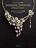 img - for Japanese Jewelers Directory book / textbook / text book