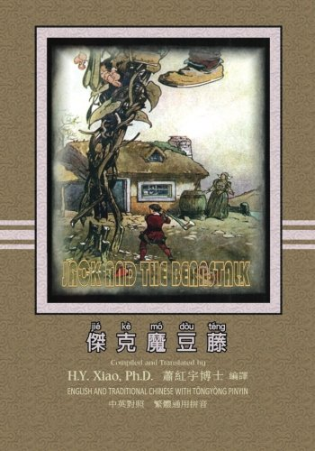 Jack and the Beanstalk (Traditional Chinese): 03 Tongyong Pinyin Paperback Color (Favorite Fairy Tales) (Volume 7) (Chinese Edition) by CreateSpace Independent Publishing Platform