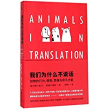 Animals in Translation: Using the Mysteries of Autism to Decode Animal Behavior (Chinese Edition)