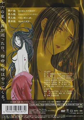 Amazon | 妖しのセレス(1) [DVD]...
