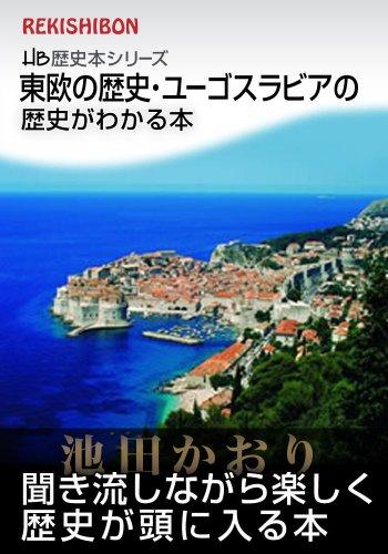 東欧の歴史/ユーゴスラビアの歴史がわかる本/聞き流しながら楽しく歴史が頭に入る本 聞き流しながら楽しく歴史が頭にはいる本
