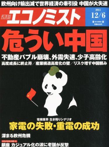 エコノミスト 2011年 12/6号 [雑誌]