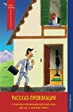 Rasskaz-provokatsiya (The Story Provocation): For learners of the Russian language (yes, yes, for you too!) (Unconventional Russian Language Textbooks (Russian Readers))
