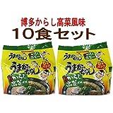 【10食セット】うまかっちゃん 博多からし高菜風味 九州の味ラーメン 5食パック×2 計10食お買い得セット