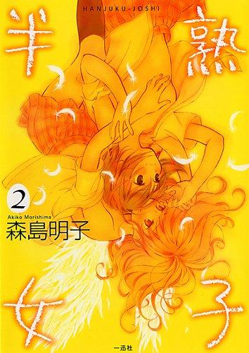 半熟女子 2 (IDコミックス 百合姫コミックス)