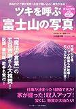 ツキを呼ぶ「富士山の写真」―飾るだけで夢が実現!お金が舞い込む!病気が治る! (マキノ出版ムック)