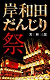 the man of Kishiwada (Japanese Edition)