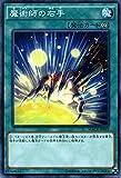遊戯王 魔術師の右手 マキシマム・クライシス(MACR) シングルカード
