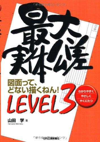 最大実体公差―図面って、どない描くねん!〈LEVEL3〉