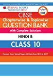 Oswaal CBSE Chapterwise/Topicwise Question Bank for Class 10 Hindi B (Old Edition)