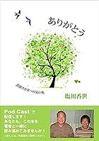 ありがとう 意識の世界への架け橋 (UTAブック)