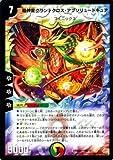 デュエルマスターズ 超神星グランドクロス・アブソリュートキュア(プロモーションカード)/マスターズ・クロニクル・パック(DMX21)/ コミック・オブ・ヒーローズ /シングルカード