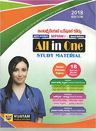 Amazon in: Buy Mphw(F) All In One Book Online at Low Prices in India
