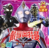 Dazzling Cartoon Book of Ultraman Dyna:24th Volume (Chinese Edition)