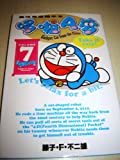 DORAEMON 7 English-Chinese Children's book Fujiko F. Fujio / Volume 7 Lets Relax for a Bit / Gadget Cat From Future