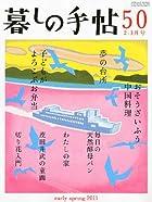 暮しの手帖 2011年 02月号 [雑誌]