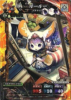 ロード オブ ヴァーミリオン/人獣【LoV4.1】012 C ルールー