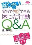 家庭で無理なく対応できる 困った行動Q&A: 自閉症の子どものためのABA基本プログラム4 (学研のヒューマンケアブックス)