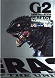 Gamera 2 Legion invasion full analysis (Asokon Books) (1997) ISBN: 4886411630 [Japanese Import]