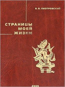 Book Stranitsy moey zhizni