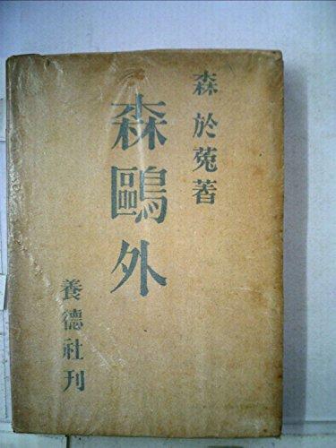森鴎外 (1949年)