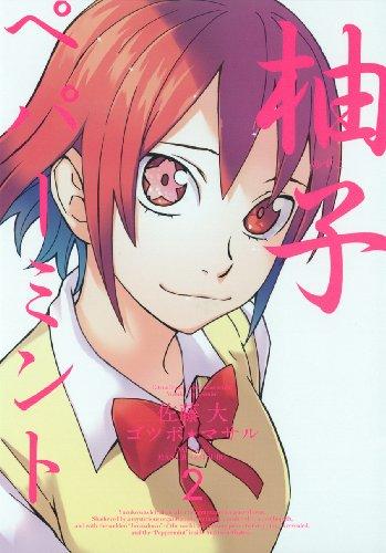 柚子ペパーミント 2 (ヤングガンガンコミックス)