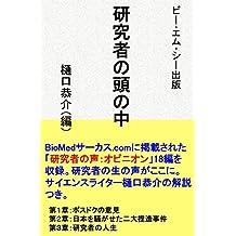 Kenkyusha-no-atama-no-naka: Kenkyusya-ha-fudan-donnakotowo-kangaeteirunoka (BMC Publisher) (Japanese Edition)
