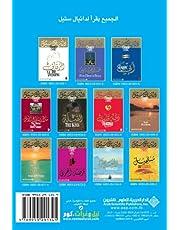 Miracle (Arabic Edition)