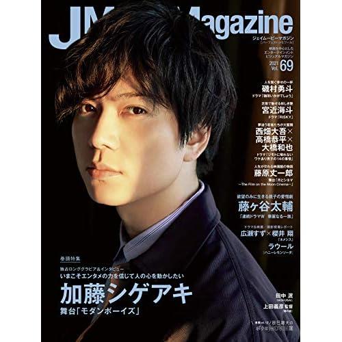 J Movie Magazine Vol.69 表紙画像