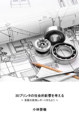 3D Printer No Shakaiteki Eikyou Wo Kangaeru (Japanese Edition)