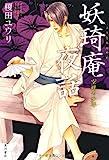 Boy Ayakashi hermitage Yawa Utsusemi (2011) ISBN: 4048741667 [Japanese Import]