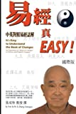 It's Easy to Understand the Book of Changes (English and Chinese), Chengqiu Zhang, 147834685X