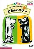 世界絵本箱DVDセレクション(3) どろんこハリー[全3話]