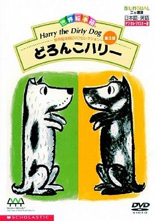 Amazon.co.jp | 世界絵本箱DVDセ...