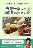 gokan de hajimeru tyugokutya no hajimekata: kokoroga yurumu jyupunkan rirakkusu (Japanese Edition)