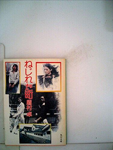 ねじれた町 (1981年) (角川文庫)
