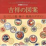 吉祥の図案―宝づくしと龍・獅子・鳳凰のデザイン (近代図案コレクション)
