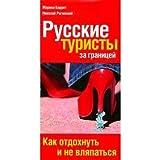 Russkie turisty za granitsej. Kak otdokhnut' i ne vlyapat'sya