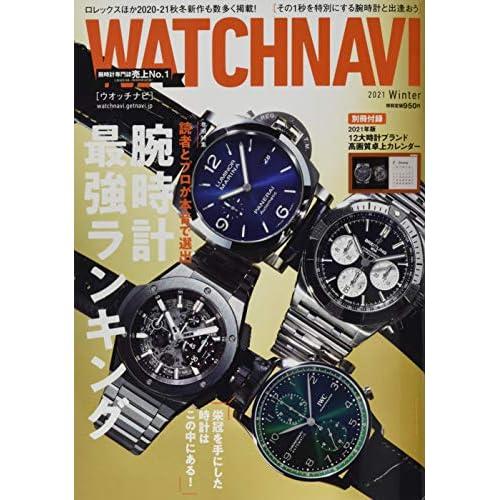 WATCH NAVI 2021年1月号 画像