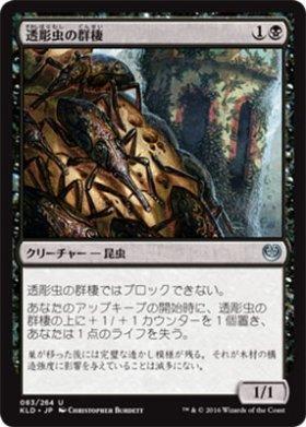 Magic: the Gathering / Fretwork Colony(083) - Kaladesh / A Japanese Single individual Card