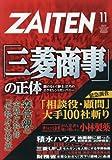 ZAITEN 2017年 11 月号 [雑誌]