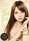 S1 GIRLS COLLECTION 吉沢明歩 エスワン9時間 Special [DVD]