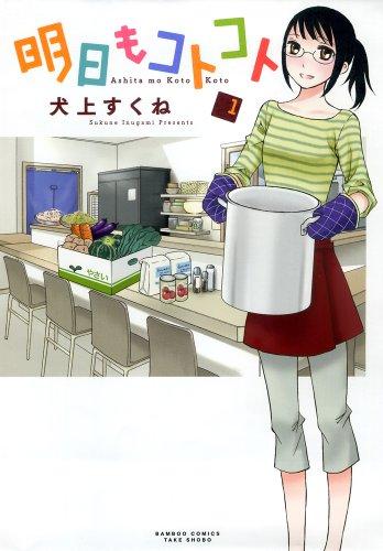 明日もコトコト1 (バンブーコミックス)